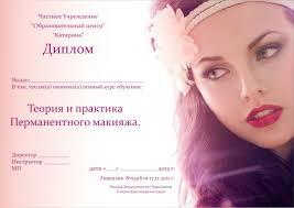 катарина учебный центр краснодар курсы перманентного макияжа