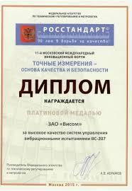 Система управления виброиспытаниями Диплом 11 международного московского инновационного форума