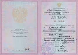 Купить диплом о среднем специальном профессиональном образовании  Диплом о среднем специальном профессиональном образованииобразца c 1997 2002 годов