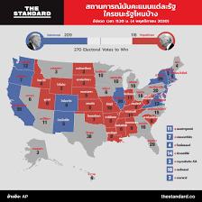 THE STANDARD - สถานการณ์การนับคะแนนแต่ละรัฐ ใครชนะรัฐไหนได้  (อัปเดตล่าสุดเมื่อ 11.30 น.) . อ้างอิง: AP . เกาะติดสถานการณ์ทั้งหมดได้ที่  https://thestandard.co/us-election-2020-voting/ . พบกับเว็บไซต์พิเศษ US ELECTION  2020 เกาะติดศึกเลือกตั้งสหรัฐฯ ทั้ง ...