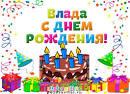 Открытки для влада с днем рождения