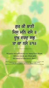 Thank U God Quotes In Punjabi With Gurbani Guru S Teachings Granth 5