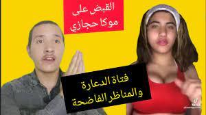 سبب القبض على موكا حجازي فتاة التيك توك - YouTube