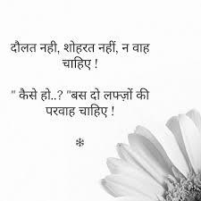 Perfect Hindi Shayari Gulzar Hindi Quotes Hindi Qoutes Hindi