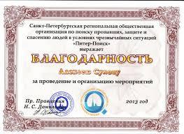благодарности дипломы Центр Мир да Лад  nzexgaeijyi