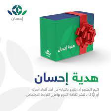 رقم منصة إحسان الخيرية وطرق التواصل - سعودية نيوز