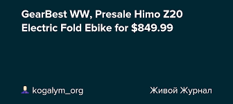 GearBest WW, Presale <b>Himo Z20</b> Electric <b>Fold</b> Ebike for $849.99 ...