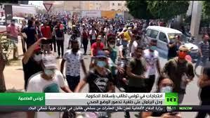 احتجاجات في تونس تطالب بإسقاط الحكومة وحل البرلمان على خلفية تدهور الوضع  الصحي - RT Arabic
