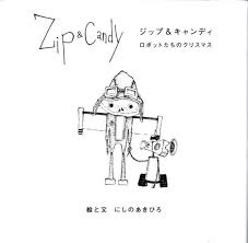 もう読みましたか西野亮廣の人気絵本全5作品ご紹介 子育て情報を探す