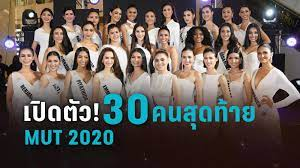 """เปิดตัว 30 คนสุดท้าย Miss Universe Thailand 2020 ฉายแวว  """"ตัวจริงแห่งจักรวาล"""" เฉือนกันไม่ลง!! : PPTVHD36"""