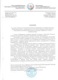 arbitration and mediation center ОСОБЕННОСТИ   arbitration and mediation center ОСОБЕННОСТИ ПРОЦЕДУРЫ МЕДИАЦИИ В ГРАЖДАНСКОМ И УГОЛОВНОМПРОЦЕССЕ В РЕСПУБЛИКЕ КАЗАХСТАН