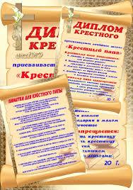 Грамоты Дипломы Сертификаты Шаблоны для Фотошопа best host ru  Диплом Лучший крестный