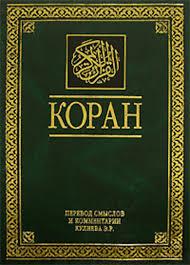 Реферат по обществознанию на тему Ислам Реферат В ведение