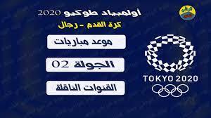 جدول مواعيد مباريات يوم 25-7-2021 الجولة ال2 أولمبياد طوكيو 2020 - كرة قدم  رجال والقنوات الناقلة - YouTube