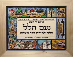 bar mitzvah nameplate boys