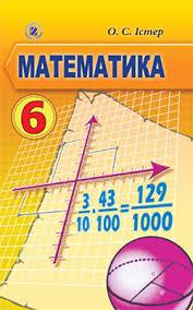 Обыкновенные дроби Математика класс Школьная программа Математика 6 класс Истер О С
