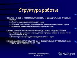 Презентация на тему Презентация Дипломной работы Котовой С Н  6 Презентация Дипломной