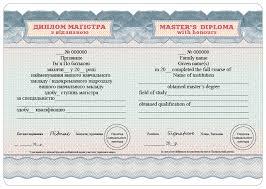 Документы о высшем образовании ИПС Освита  Законодательная база