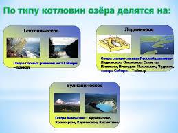 Урок географии на тему Озера болота ледники многолетняя мерзлота  Назад