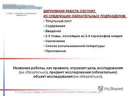 Презентация на тему МЕТОДОЛОГИЧЕСКИЕ ОСНОВЫ НАПИСАНИЯ ДИПЛОМНЫХ  3 ДИПЛОМНАЯ РАБОТА