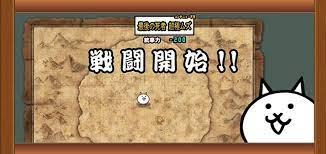 にゃんこ 大 戦争 死霊 妖精 クオリネム