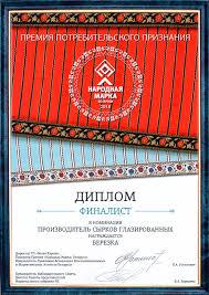 Сырок творожный глазированный с ароматом ванили Белорусский  Диплом финалиста в премии потребительского признания Народная марка