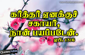 * sharing options are available for the following activities(single verse, compared verses. Tamil Christian Quotes Quotesgram