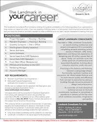 landmark consultants pvt lahore jobs  landmark consultants pvt lahore jobs 2014 application form