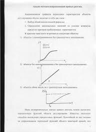 Контрольная работа № Диагностика и идентификация систем Вариант  1 Анализ методов аппроксимации кривых разгона