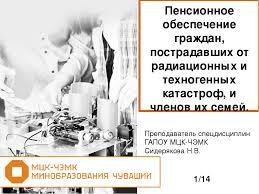 Презентация по праву социального обеспечения Пенсионное  слайда 1 Пенсионное обеспечение граждан пострадавших от радиационных и техногенных к