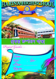 School Cover Page Design Project Cover Page Design Psd Picture Density
