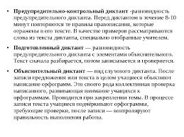 Виды диктантов в начальной школе слайда 8 Предупредительно контрольный диктант разновидность предупредительного диктан