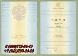 Диплом вуз ru Купить диплом института · Приложение