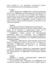 Дипломный доклад по экономике Формирование конкурентных  Дипломный доклад по экономике Формирование конкурентных преимуществ организации на примере конкретной организации