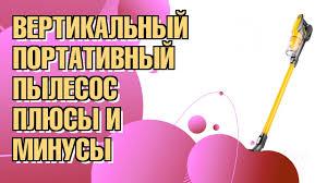 Обзор <b>пылесоса Kitfort KT</b>-<b>534</b>-<b>1</b> - YouTube