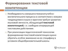 Презентация на тему РЕФЕРАТ У школы нет иного выбора кроме  2 Формирования текстовой компетенции