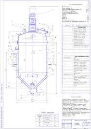Расчет и конструирование аппарата с мешалкой Машиностроение и  Расчет и конструирование аппарата с мешалкой
