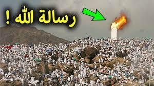 معجزة كبيرة ظهرت فوق جبل عرفات اليوم وانتم غافلون عنها لن تصدق ما ظهر |  سبحان الله !! - YouTube