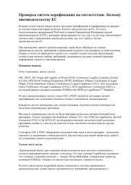 Отчет переводческая практика Факультет Иностранных Языков Проверка систем верификации на соответствие Лесному