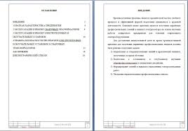 Отчет секретаря о производственной практике на предприятии Бесплатные рефераты по предмету АХД экпред финансы