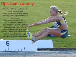 Реферат тему прыжки длину Коллекция картинок Презентация на тему легкая атлетика