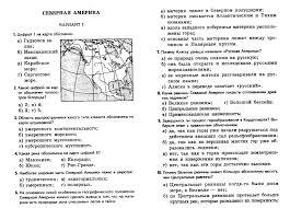 Контрольная работа по теме Северная Америка класс hello html m491639b4 jpg