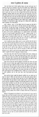 essay on the problem of malnutrition in in hindi