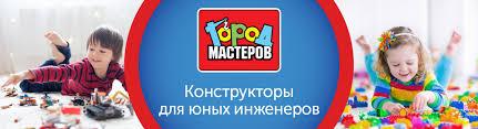 <b>Город мастеров</b>: <b>конструкторы</b> для юных инженеров | My-shop.ru