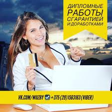 Заказ дипломных курсовых контрольных работ в Минске
