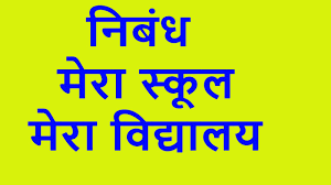 essay on my school in hindi nibandh on my school  essay on my school in hindi nibandh on my school