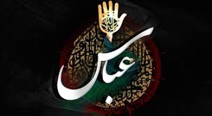 نتیجه تصویری برای حضرت عباس ع