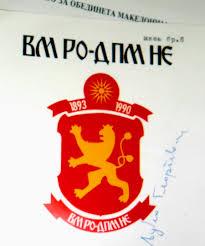 Organización Revolucionaria Interna de Macedonia - Partido Democrático para la Unidad Nacional Macedonia