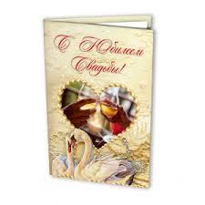 Диплом обновлённый Конституция Молодой Семьи Издательство  Диплом обновлённый С Юбилеем Свадьбы