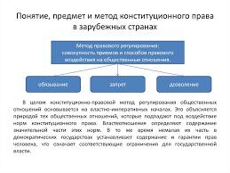 Реферат Конституционно правовое регулирование политической системы Конституционно правовое регулирование реферат